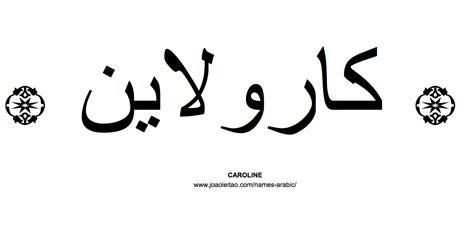 How do i write my name in arabic png 1285x610